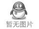 QQ好友刷屏器加强版(无限制给好友发送信息的软件)