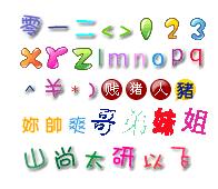 靓靓综合字库(480个字体下载)