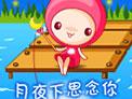 QQ节日表情_2011中秋节专用表情