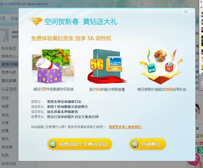 教你如何获得免费QQ空间黄钻七天的方法_腾