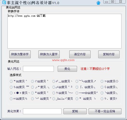 非主流qq网名繁体字_非主流个性QQ网名设计器(火星字转换和繁体字转换)V1.0 绿色免费 ...