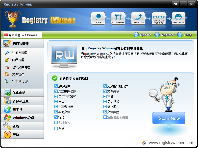 Registry Winner破解版6.9.11.6 绿色版