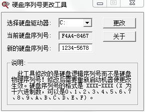 硬盘序列号更改工具0.1 绿色版
