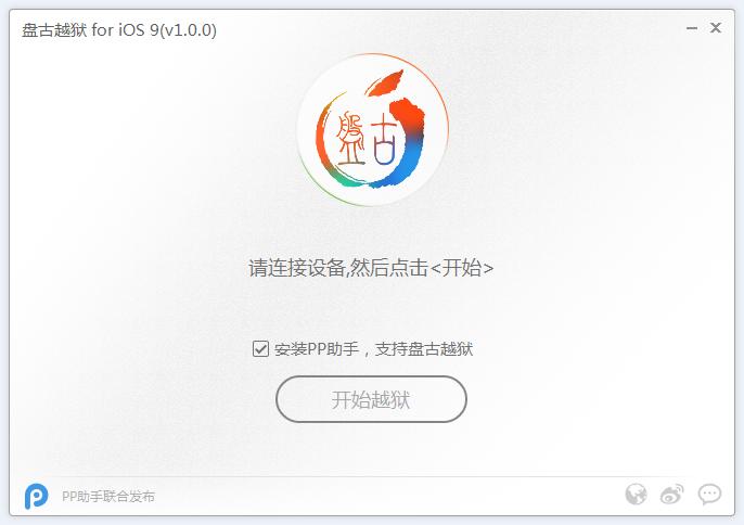 盘古ios9越狱工具1.3.1 官方版