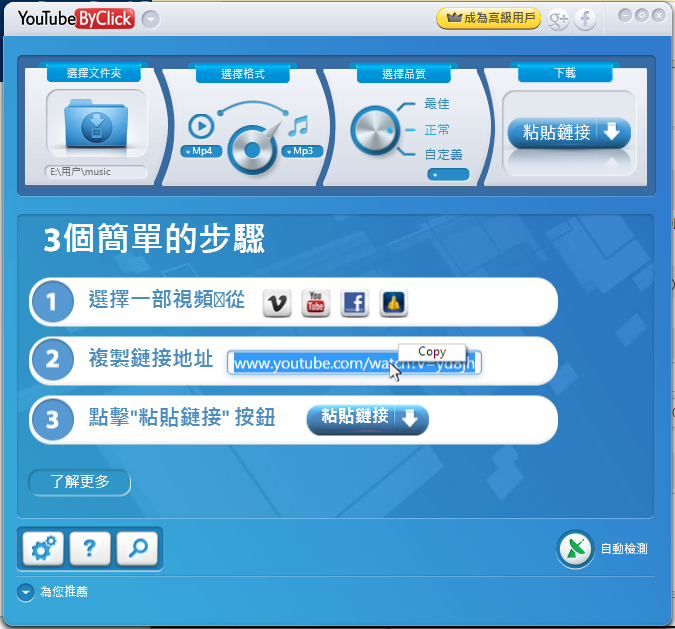 Youtube by click2.2.22 免费版