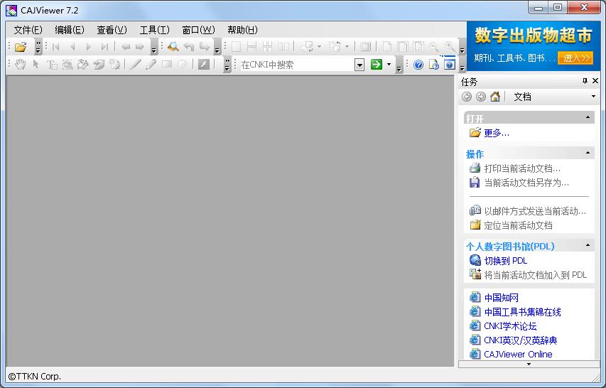 CAJViewer(CAJ,PDF,NH文件阅读器)7.2 绿色精简版