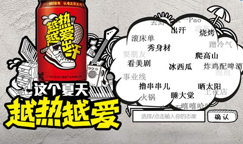 王老吉这个夏天越热越爱有奖活动 赢优酷爱奇