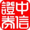 中信手机开户下载v1.0 安卓版