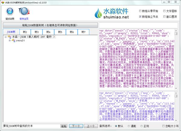 水淼JSON解析助手1.1.0.0 免费版