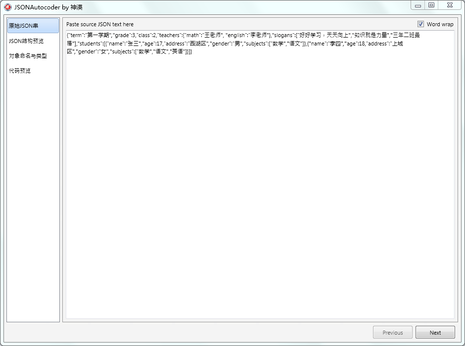 JsonAutocoder(json解析工具)1.0 绿色版