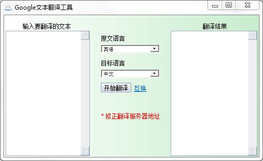 Google文本翻译工具2.5 最新版