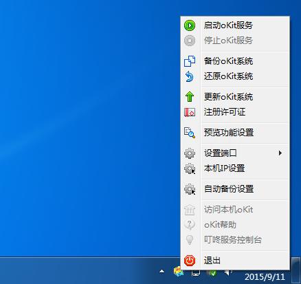 oKit项目管理软件v6.0 官方版