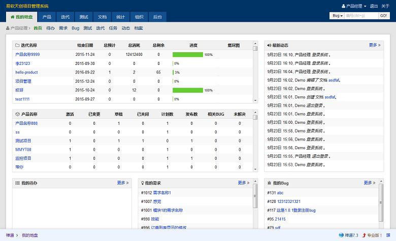 禅道项目管理软件v9.7 专业版