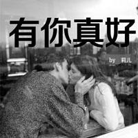 黑白情侣亲吻图片带字甜蜜拥抱 喜欢不用告白直接吻