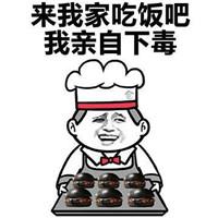 关于做饭的原创搞笑表情包 理论上会做任何菜