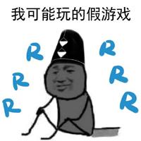 阴阳师手游手绘文字表情包 我可能玩的假游戏