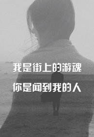 手机壁纸孤独伤感黑白带字 我是街上的游魂你是闻到我的人