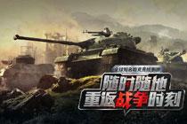 坦克世界闪击战礼包兑换码领取地址 坦克世界闪击战礼包激活码免费分享