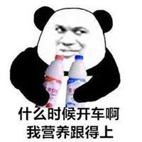 金馆长熊猫人恶搞带字表情最新 猥琐污污的金馆长熊猫人表情