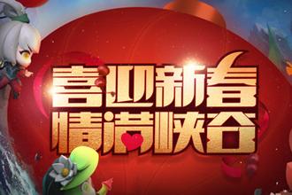 LOL喜迎新春情满峡谷活动网址 2018春节限定购买地址
