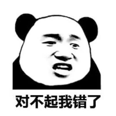 抖音熊猫人嘴里藏骂人字表情包大全 对不起我错了错你大爷滚