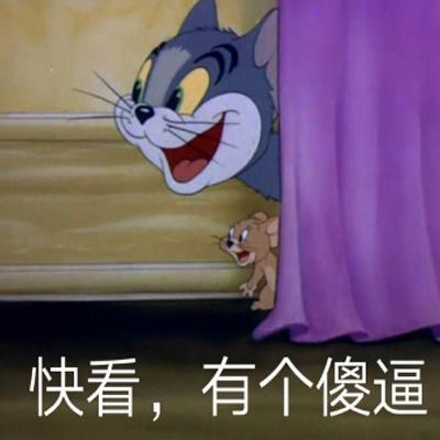 猫和老鼠表情包带字2018 快看有个傻逼