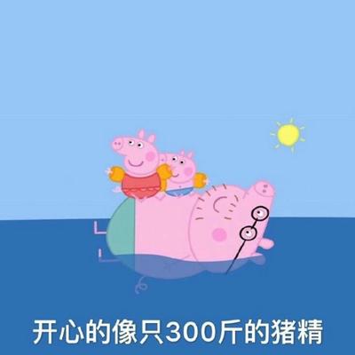 小猪佩奇表情包带字图片 开心得像只300斤的猪精
