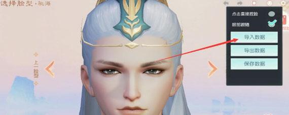 花与剑捏脸数据怎么导入 花与剑捏脸数据导入方法