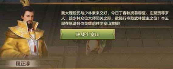 天龙八部少室山副本第二阶段boss详解 天龙八部少室山第二阶段boss是谁