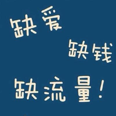 2019光棍节幽默说说大全 双11光棍节微信说说搞笑精辟