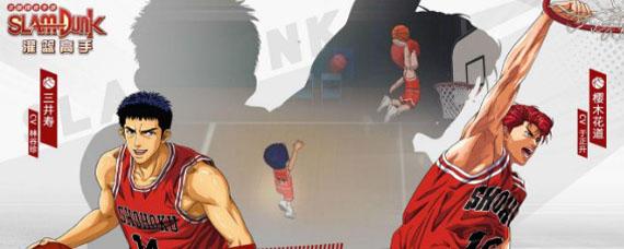 灌篮高手手游哪个角色厉害 灌篮高手手游哪个人物厉害