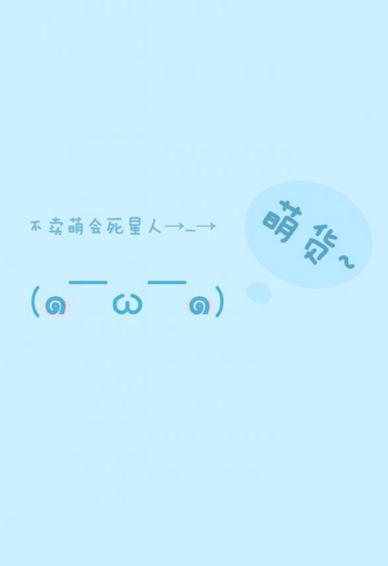 纯色萌萌哒颜文字手机壁纸大全 可爱长草颜文字壁纸图片2019