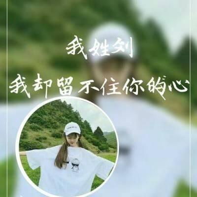 2019女生姓氏头像大全唯美带字 我姓刘却留不住你的心