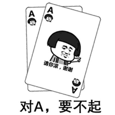 抖音对A要不起表情包 抖音扑克牌系列表情包大全