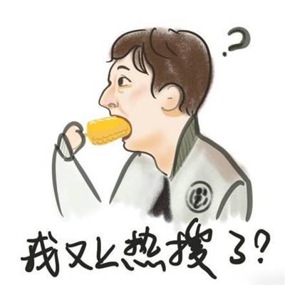 王思聪吃玉米头像大全 王思聪吃玉米卡通搞怪头像