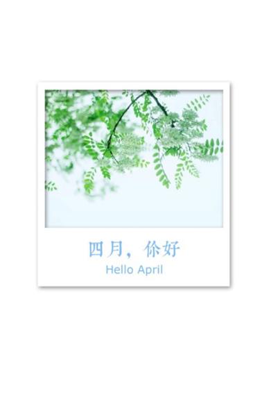 4月你好手机壁纸风景图2019 四月你好图片大全高清无水印