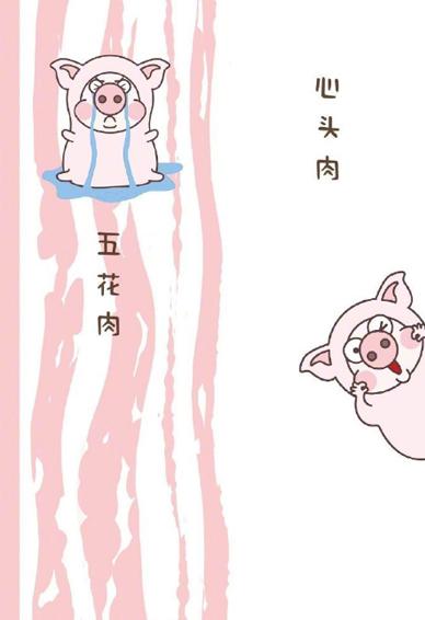 情侣聊天壁纸可爱卡通图片 萌萌的粉红猪情侣壁纸
