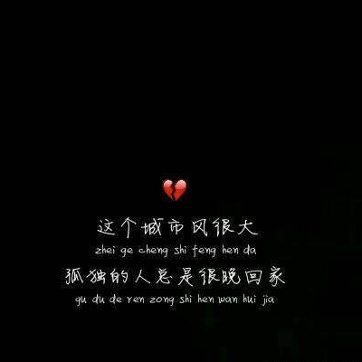 网易云伤感文字图片大全黑白 2019最火的伤感爱情带字图片
