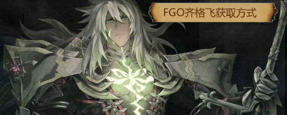 FGO齐格飞怎么获得 FGO怎么获得齐格
