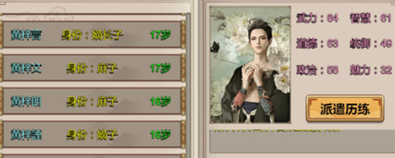 皇帝成长计划2皇子怎么历练 皇子历练攻略大全