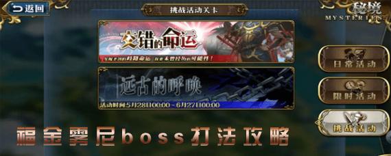 梦幻模拟战福金雾尼怎么打 福金雾尼boss打法攻略