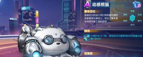 qq飞车手游动感熊猫怎么改装 A车动感熊猫改装方法