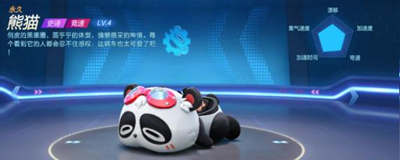 跑跑卡丁车手游熊猫车加点 跑跑卡丁车手游熊猫车加点攻略