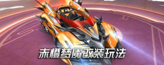 qq飞车手游赤橙梦魇怎么改装 赤橙梦魇科技树怎么点