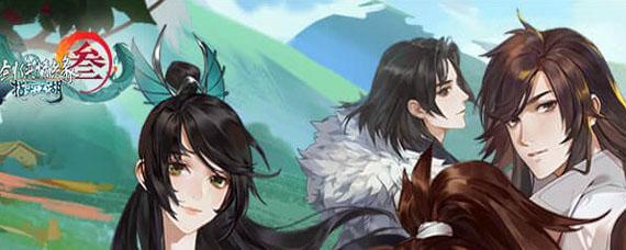 剑网3指尖江湖可以在哪下载 剑网3指尖江湖怎么下载