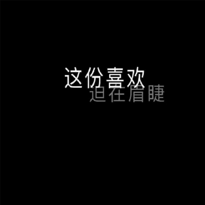 文字空背景图黑白霸气图片 微信个性图片黑底白字
