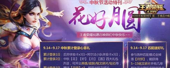 王者荣耀中秋有什么活动 每年中秋节有什么活动