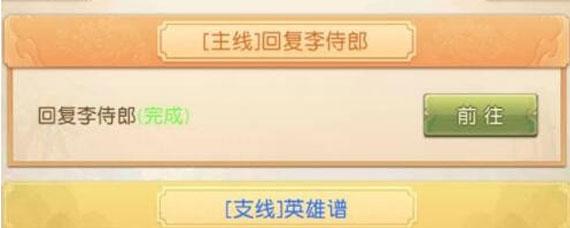 天龙八部荣耀版如何升级 新手快速升级攻略