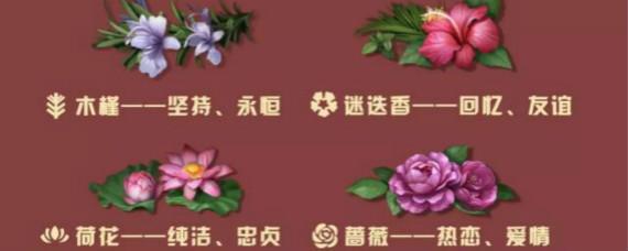 明日之后金秋花语鲜花怎么获取 明日之后金秋花语鲜花有哪些