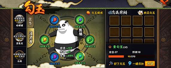 火影忍者熊猫多少钱 火影忍者熊猫获得方法